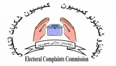 electoral_complaints_commission