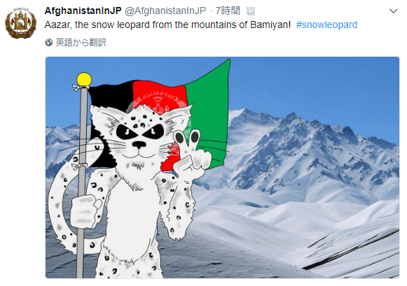 This screenshot shows one of the candidates for a mascot for the Afghan Embassy in Japan posted on its Twitter account.