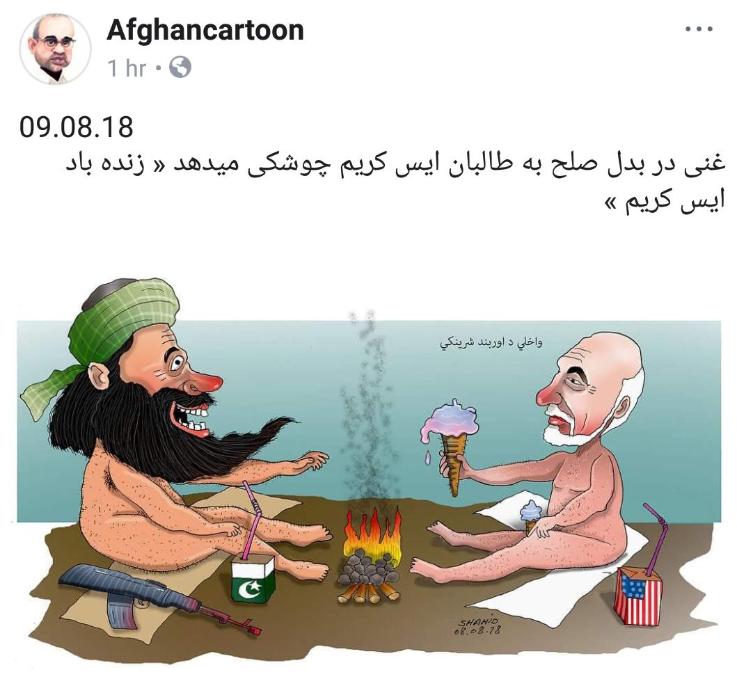Ghani-ice-cream