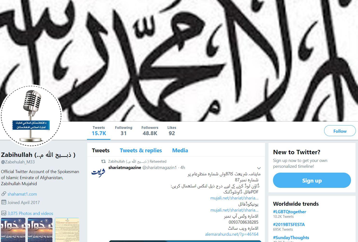 Screenshot of Taliban Spokesman's Official Twitter Account